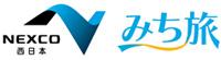NEXCO西日本 みち旅ページ