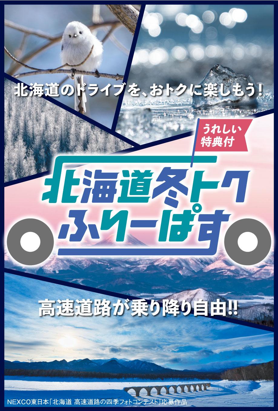 カメラ ライブ 道路 北海道 情報
