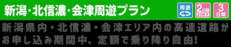 パス ドライブ 新潟 観光