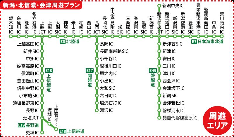 新潟 観光 ドライブ パス 周遊プランと往復プラン 2種類のドラ割『新潟観光ドライブパス』を発売します!