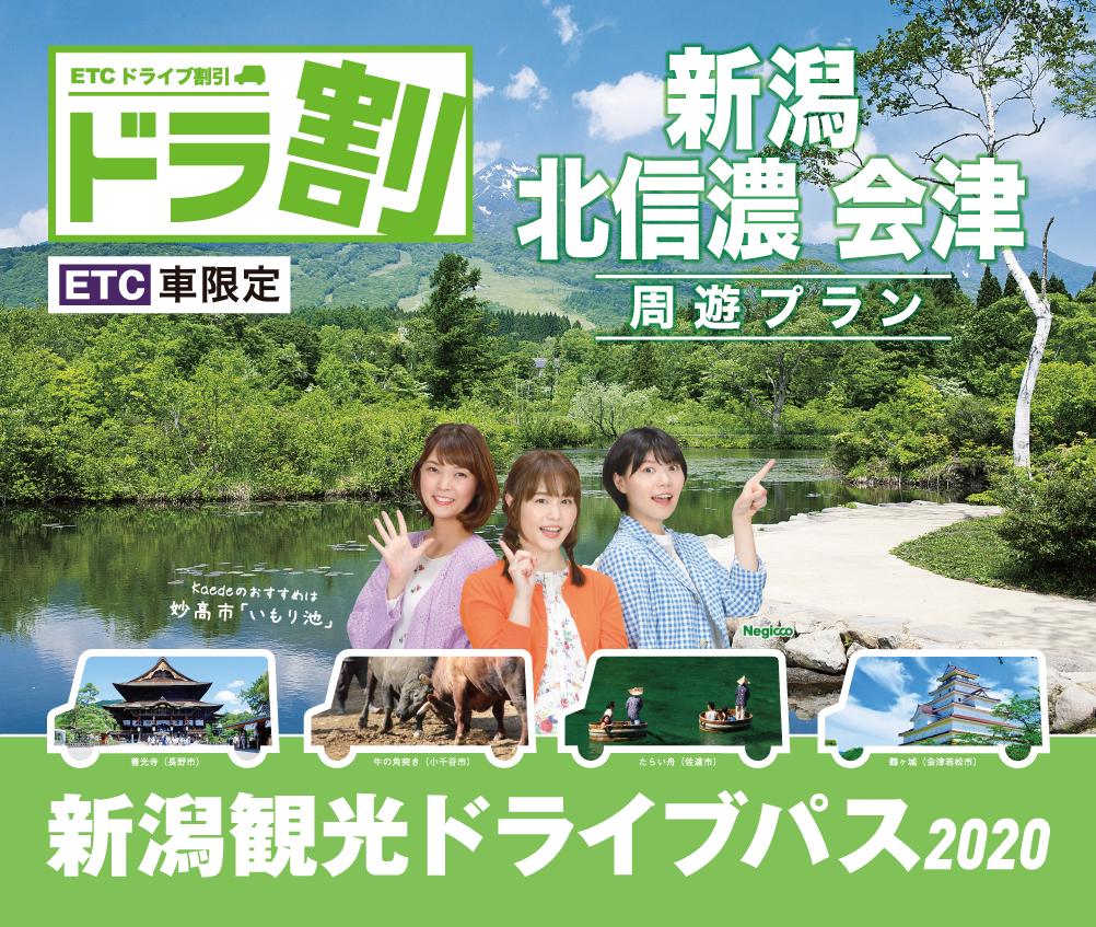 新潟 観光 ドライブ パス 新潟ドライブおすすめコース!日本海の絶景とご当地グルメを堪能