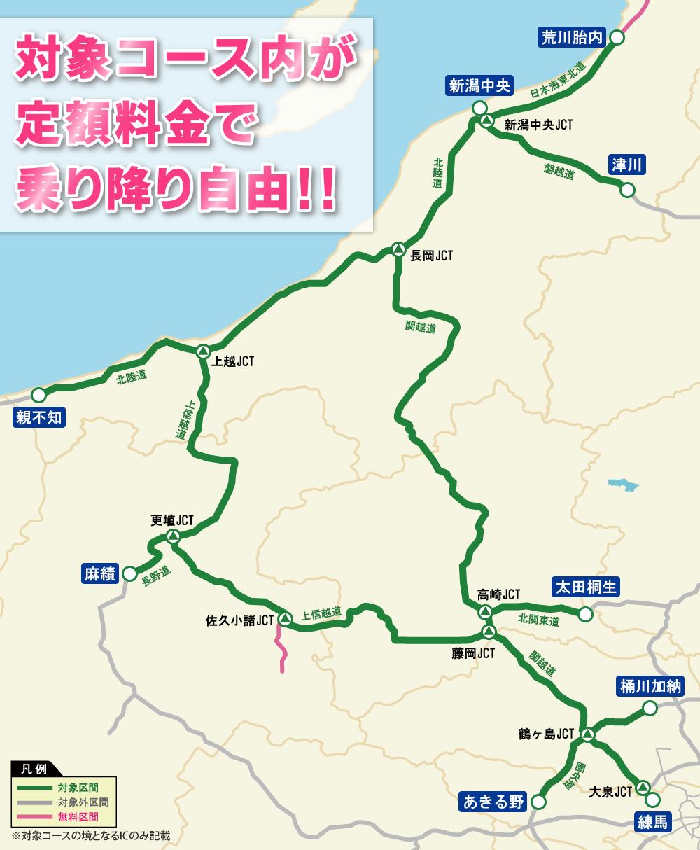 群馬・長野・新潟エリアマップ