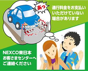 ETCバーを押し開いて通過した場合 | ドラぷら(NEXCO東日本)