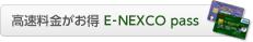 高速料金がお得 E-NEXCO pass