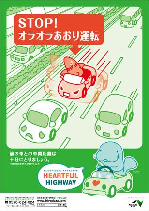 交通ルールとマナー   安全運転...