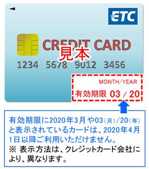 ETCカードの有効期限切れにご注...