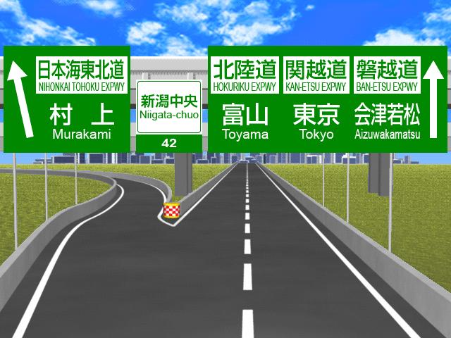 新潟中央JCT | 信越エリア | JCT...