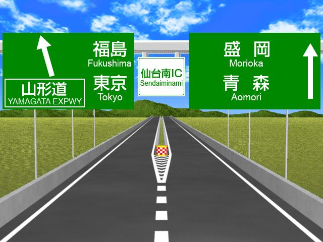 仙台南IC | 東北エリア | JCT標...