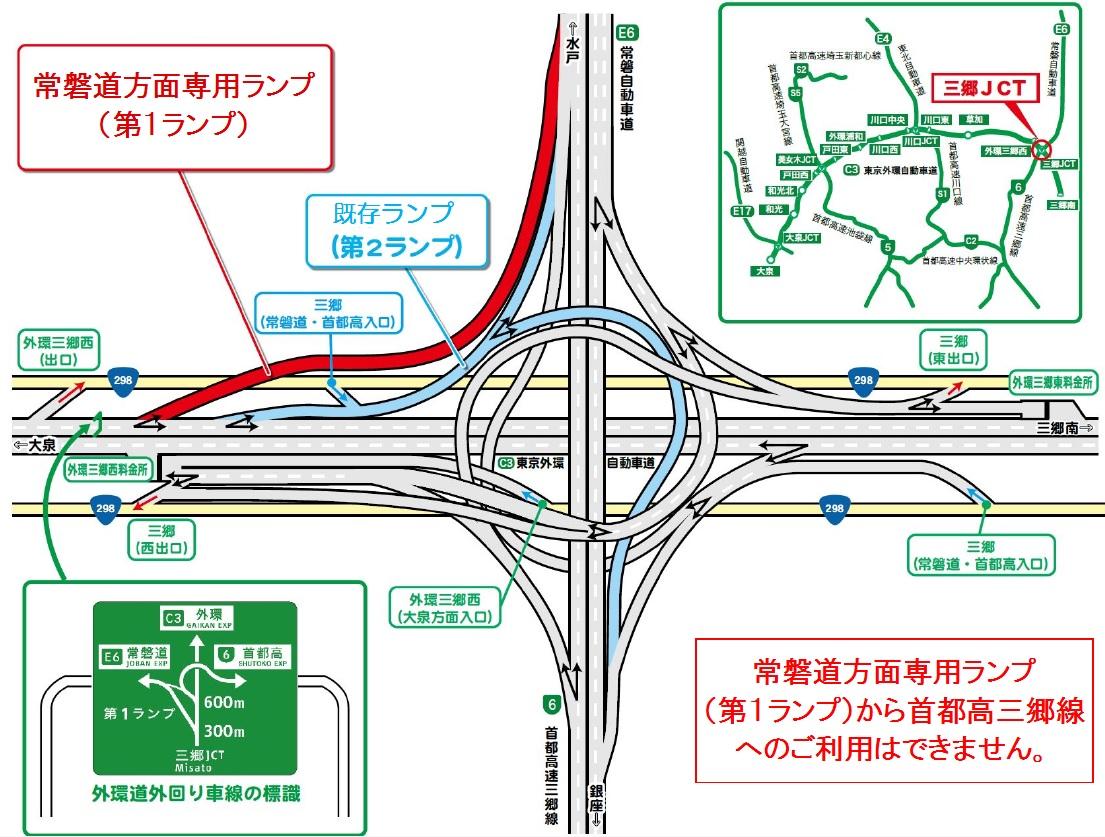 ご利用時に注意が必要なICやJCT(NEXCO東日本エリア) | ドラぷら