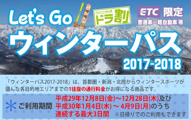 ウィンターパス 2017 2018 ドラ割 ドラぷら