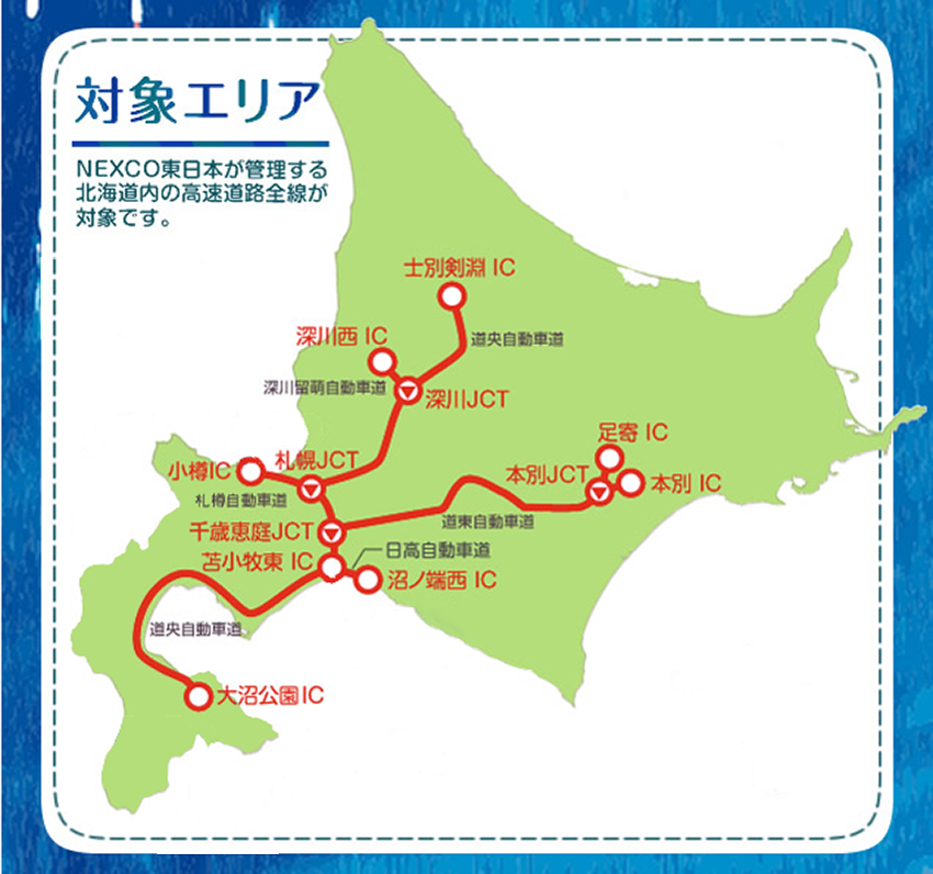 北海道観光ふりーぱす | ドラ割 | ドラぷら
