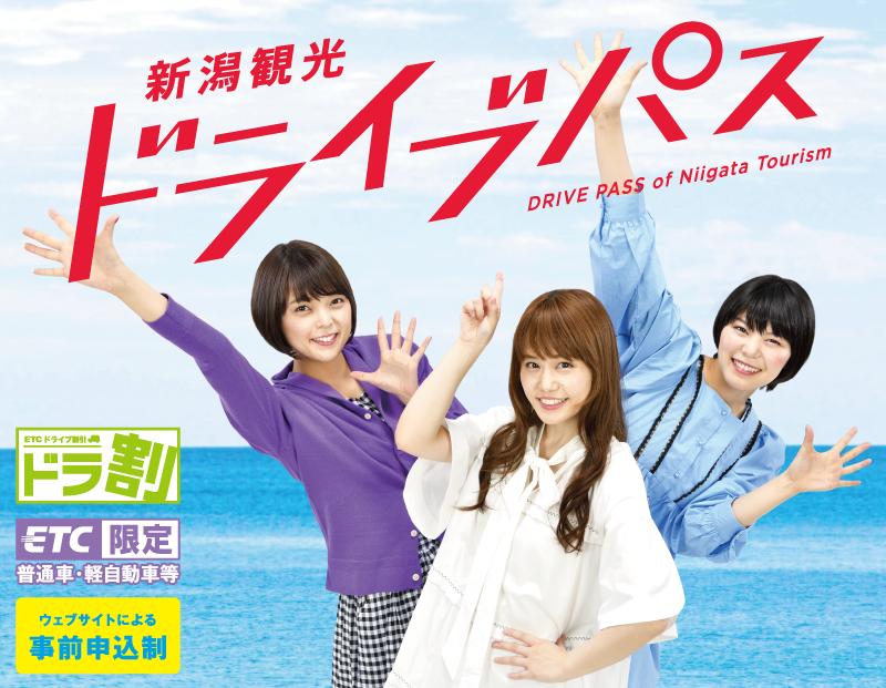 新潟 観光 ドライブ パス 【新潟観光ドライブパス2020
