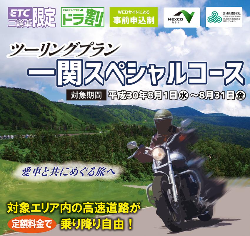 高速道路でのオートバイの通行条件