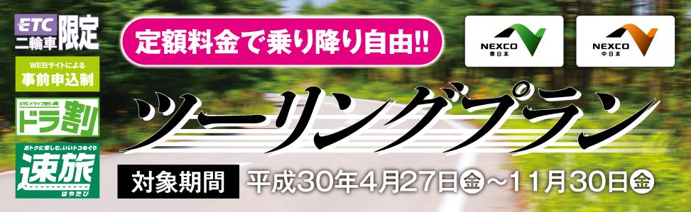 首都圏ツーリングプラン(関越道・上信越道・東北道コース)