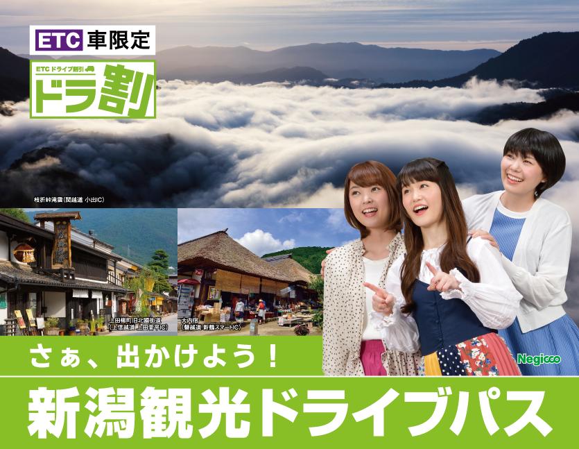 新潟 観光 ドライブ パス 「ドラ割」新潟観光ドライブパス ドラぷら(NEXCO東日本)