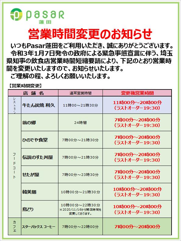 20210112営業時間変更.png