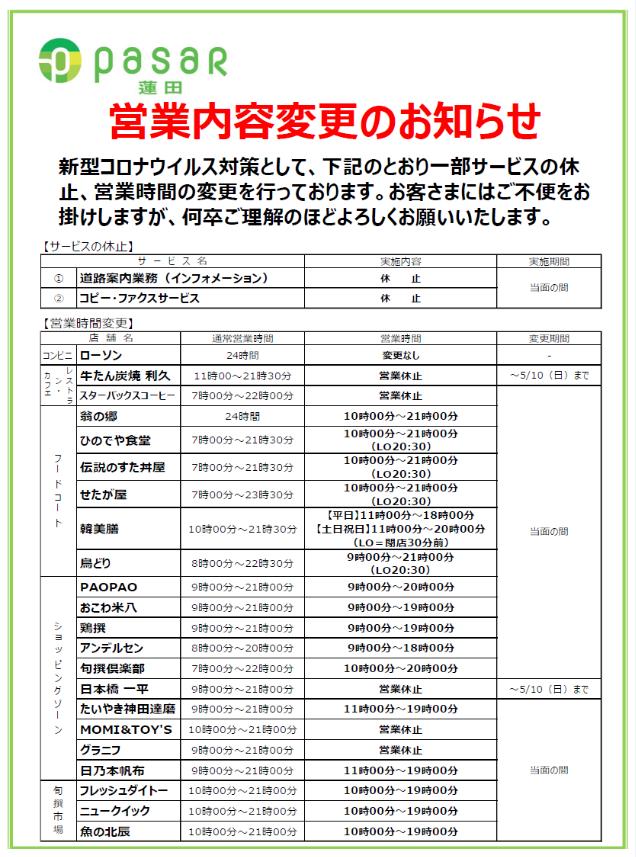 0507休業及び営業時間変更.png