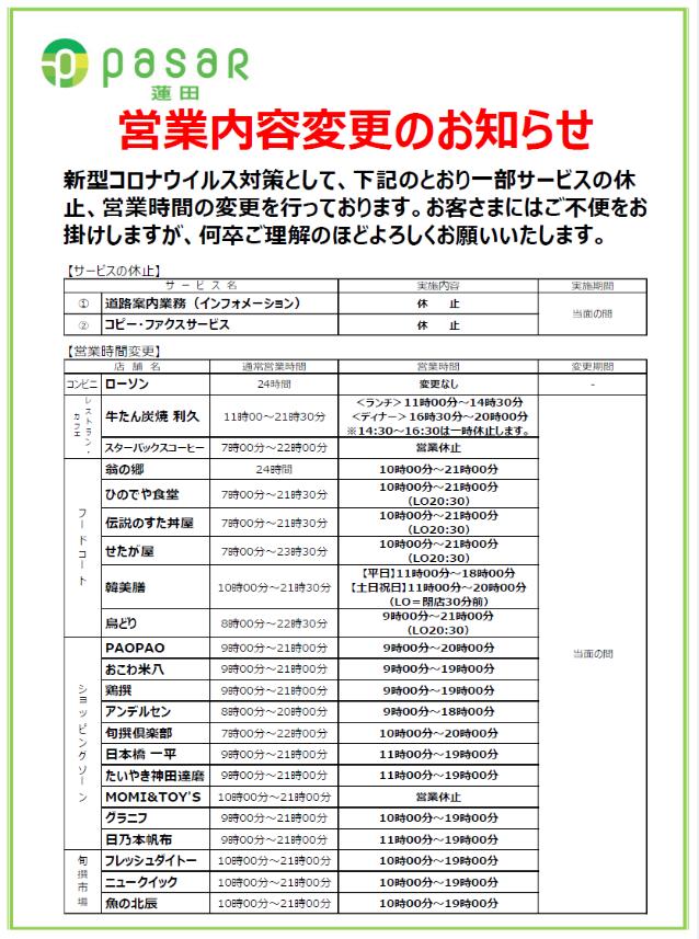 0511休業及び営業時間変更.png