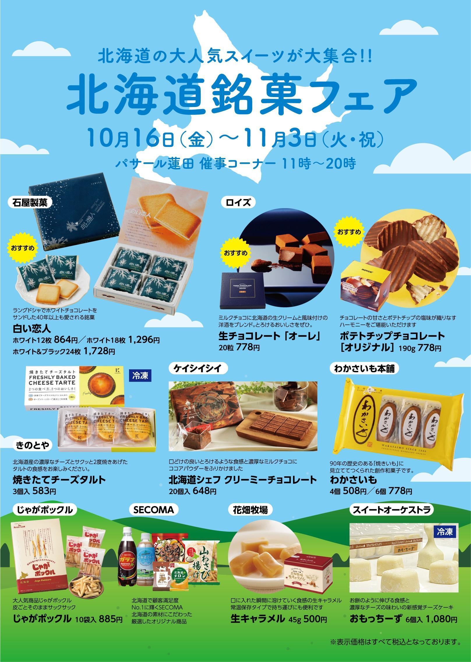NEW1016_hasuda_autumn_A4chirashi_ura_1016.jpg