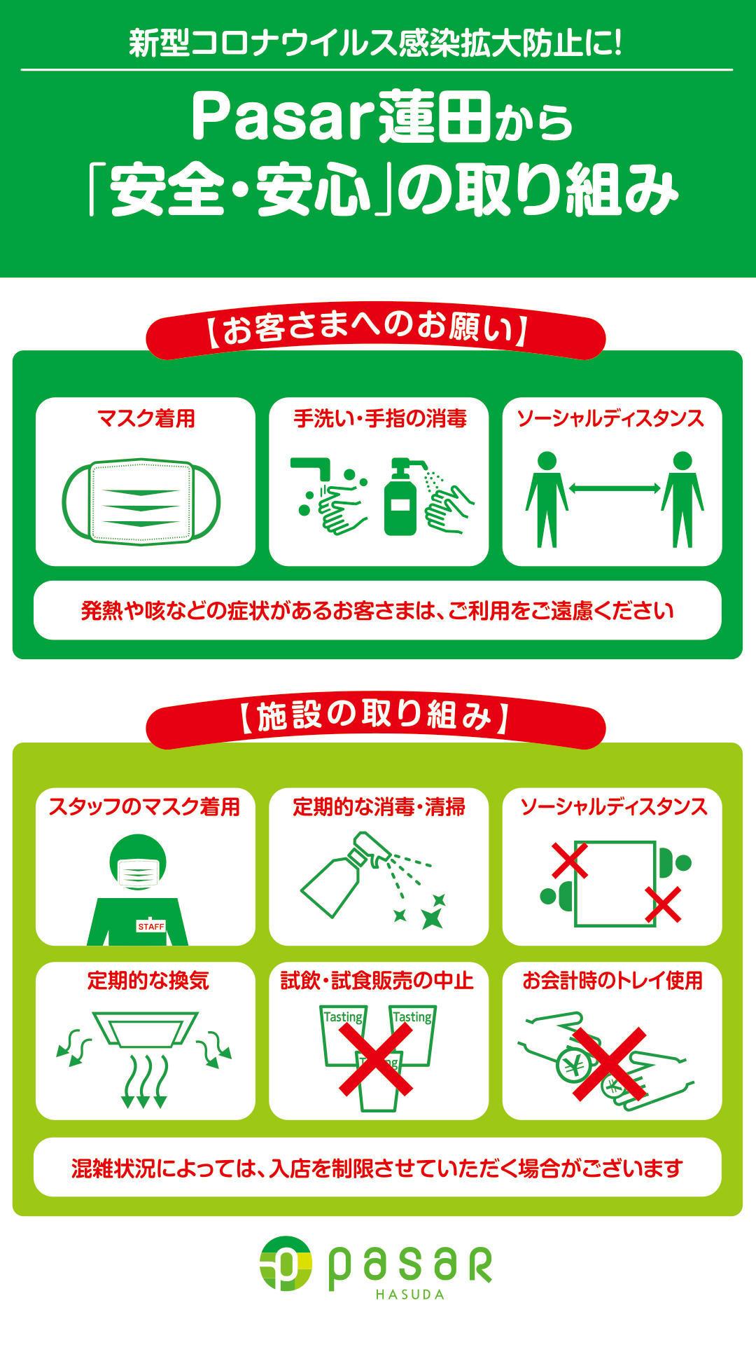 コロナウイルス対策.jpg