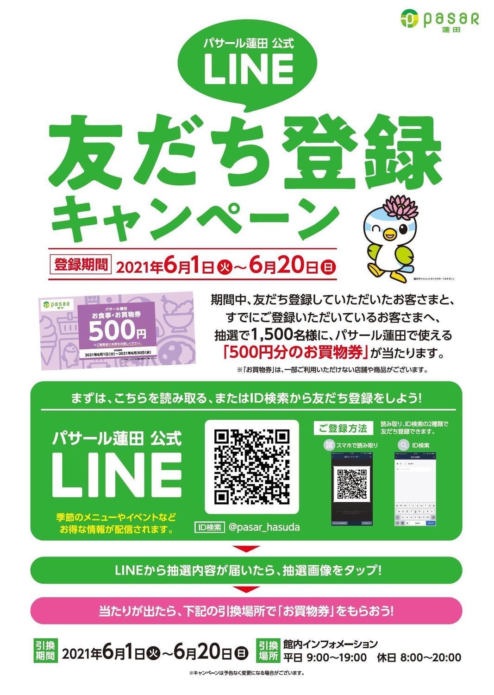 LINE抽選_ポスター.jpg