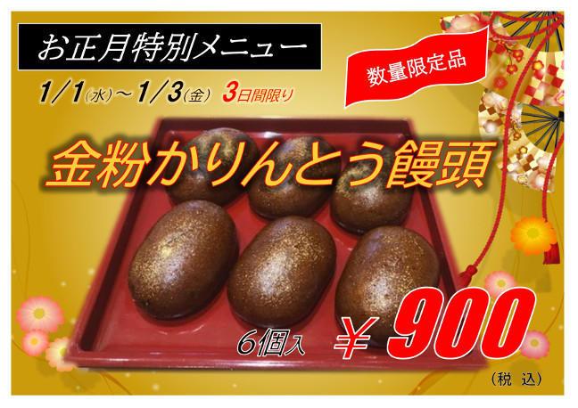金粉かりんとう饅頭2.jpg