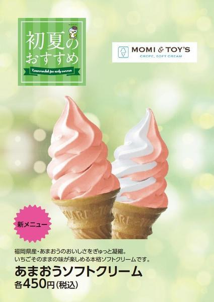 210429初夏メニュー_MOMI&TOY'S.jpg