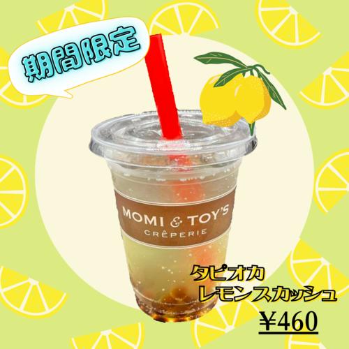 タピオカレモンスカッシュ3.png