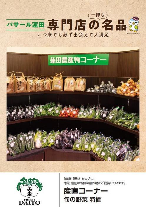210910定番メニュー_フレッシュダイトー.jpg