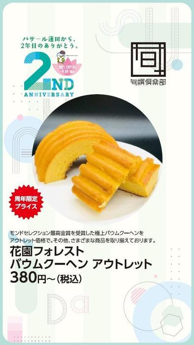 210709_周年祭_旬撰倶楽部.jpg
