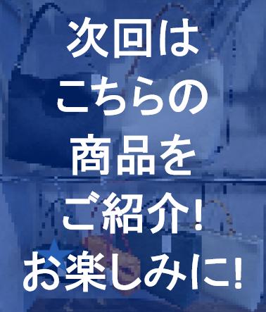 日乃本帆布次回予告.PNG