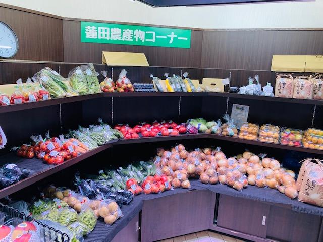 蓮田農産物コーナー1.png