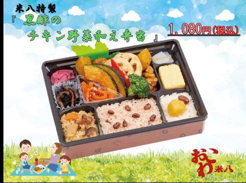210611_黒酢のチキン野菜和え弁当.png