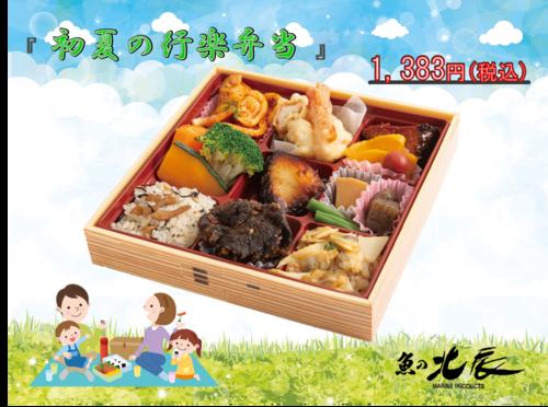 210611_初夏の行楽弁当.png