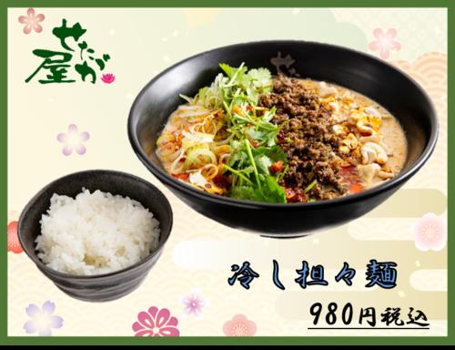 せたが屋_冷し担々麺2.jpg.png