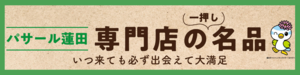 定番メニュー_バナー.png