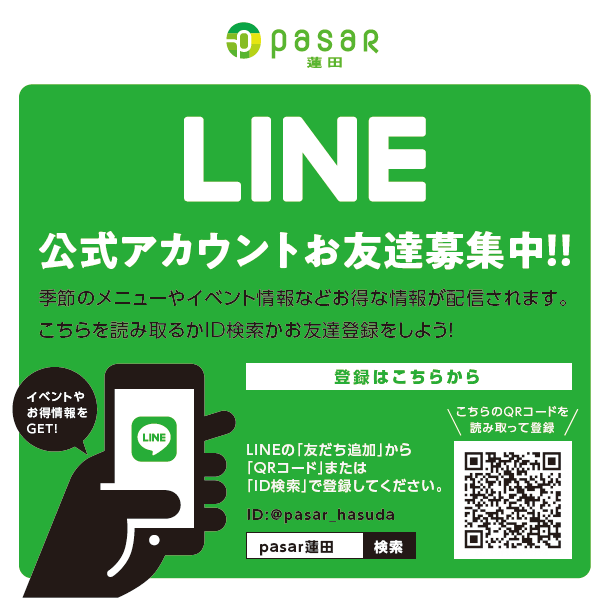 LINE_友達募集.PNG