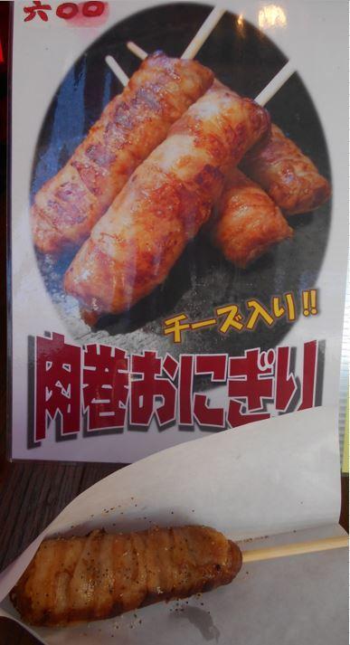 肉巻き2.JPG