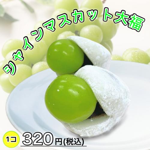 シャインマスカット大福1.png