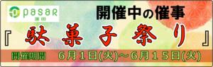 催事_駄菓子祭り210601_バナー.png