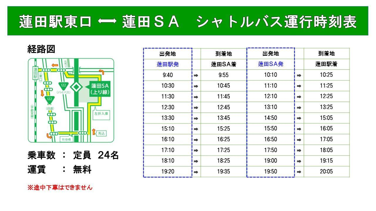 190902~SAバス停用時刻表(お客様用).jpg