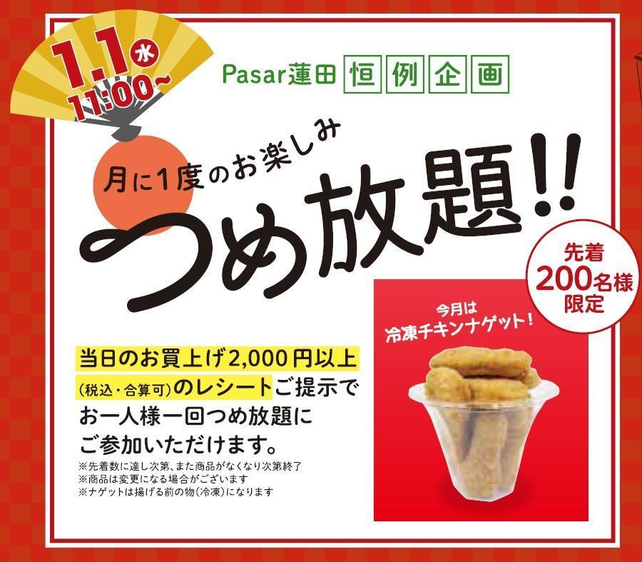 詰め放題冷凍チキンナゲット.jpg