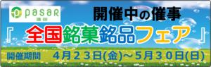 催事_全国銘菓銘品フェア210423_バナー.png