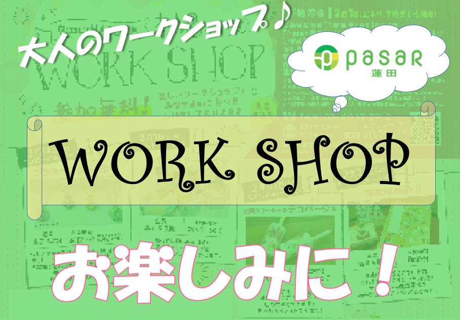 WORK SHOP(PRESS)3.png