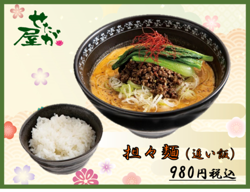 せたが屋_担々麺(追い飯)2.jpg.png