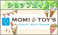 ショップガイド_MOMI&TOY'S.png