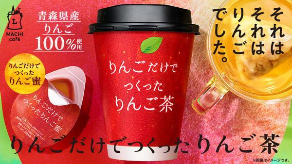 ローソンりんご茶.jpg