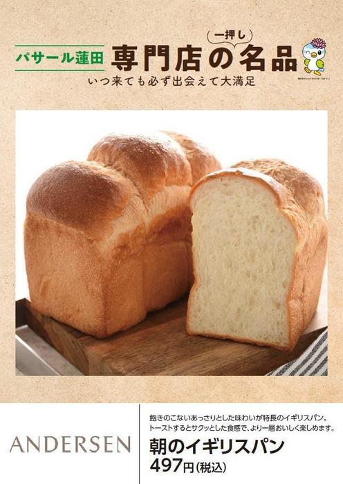 210910定番メニュー_アンデルセン.jpg