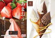 ソフトクリーム各種のイメージ画像