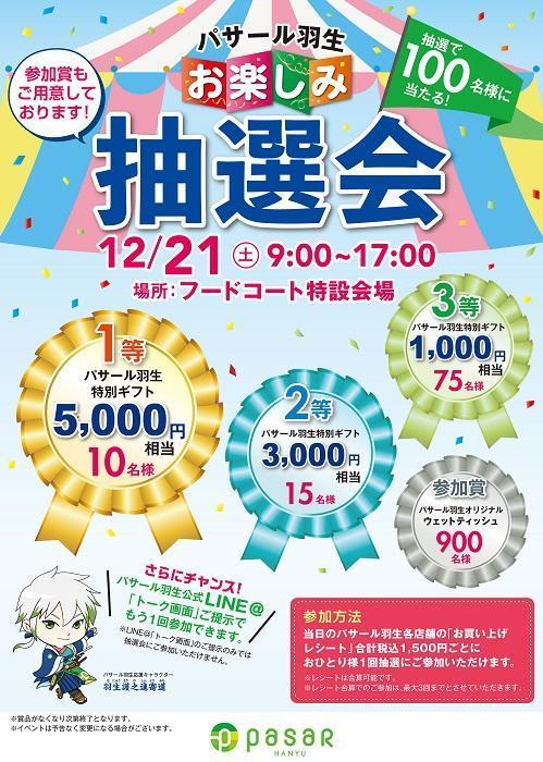 12.21 event.jpg